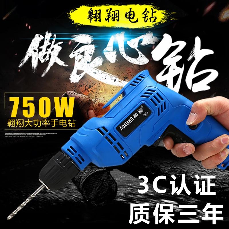 手电钻家用电动螺丝刀东城插电充电式手钻多功能工具手枪钻转