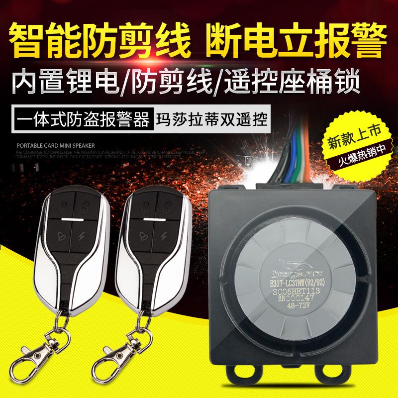 Бесплатная доставка страхование острие меча электромобиль кража сигнализация противо ножницы в третьей строке круглый аккумуляторная батарея автомобиль сигнализация дистанционное управление подушка 48-72V