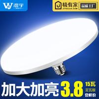 温宇LED灯泡超亮节能白光飞碟灯E27螺口吸顶灯工厂车间照明家用电