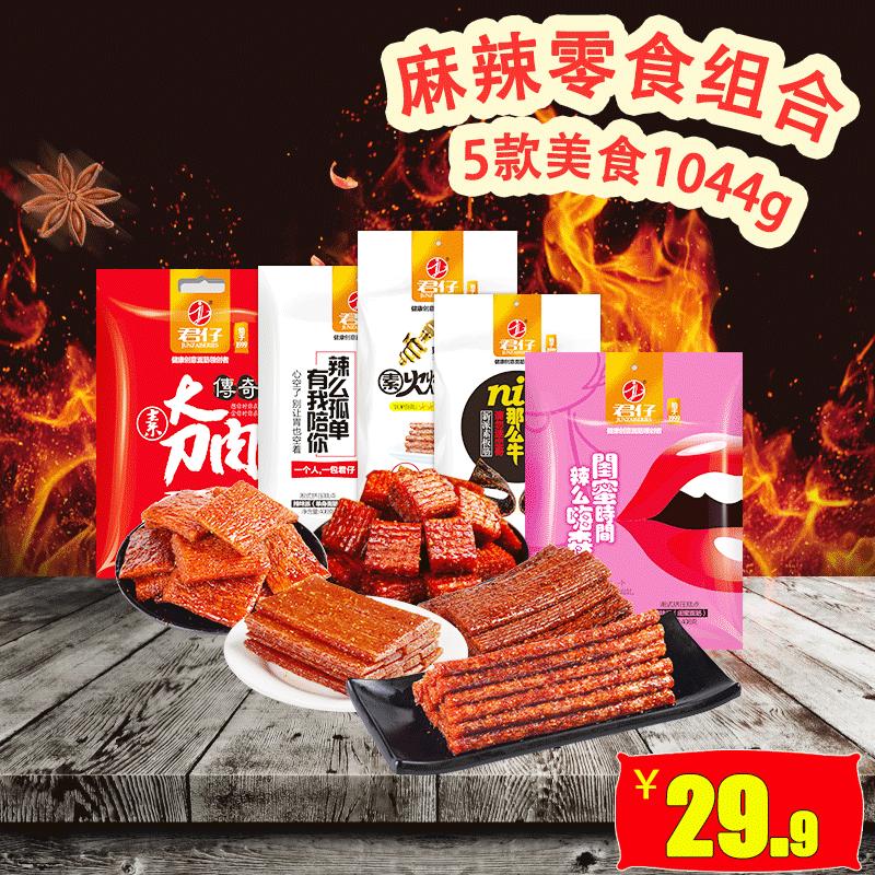 君仔辣条零食大礼包组合整箱超大混装香辣味麻辣儿时小吃大刀肉