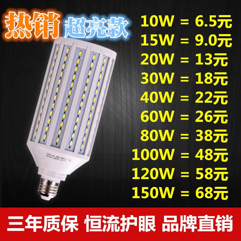 超亮led灯泡玉米灯节能灯e27e14螺口卡口螺旋家用照明节能电灯泡