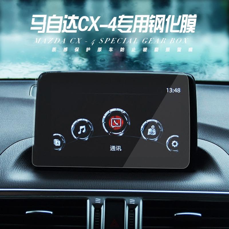 ?16-18款马自达CX-4钢化玻璃导航贴膜防刮膜汽车保护膜改装专用