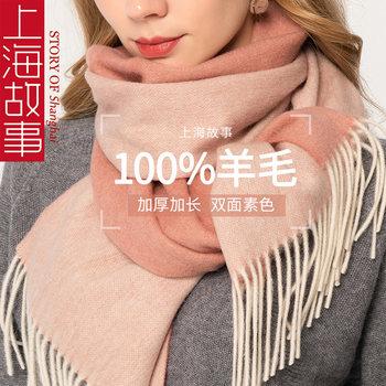 上海故事100%纯羊毛2021新款围脖