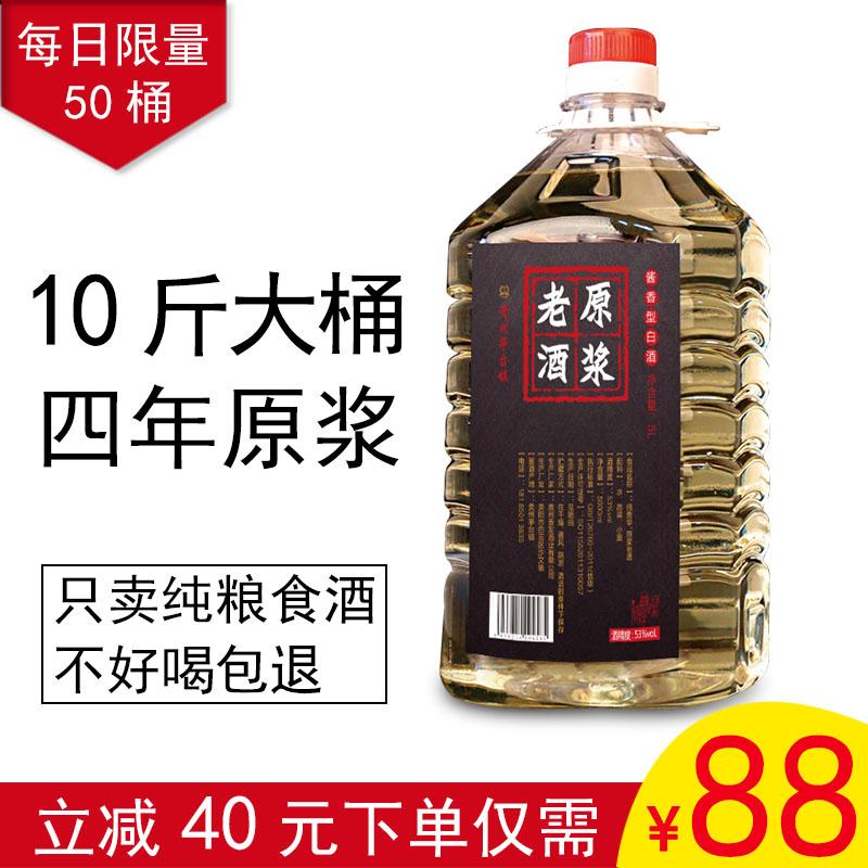 香友酱香型白酒53度自酿纯粮食原浆老酒高粱酒散装桶装白酒泡酒5L