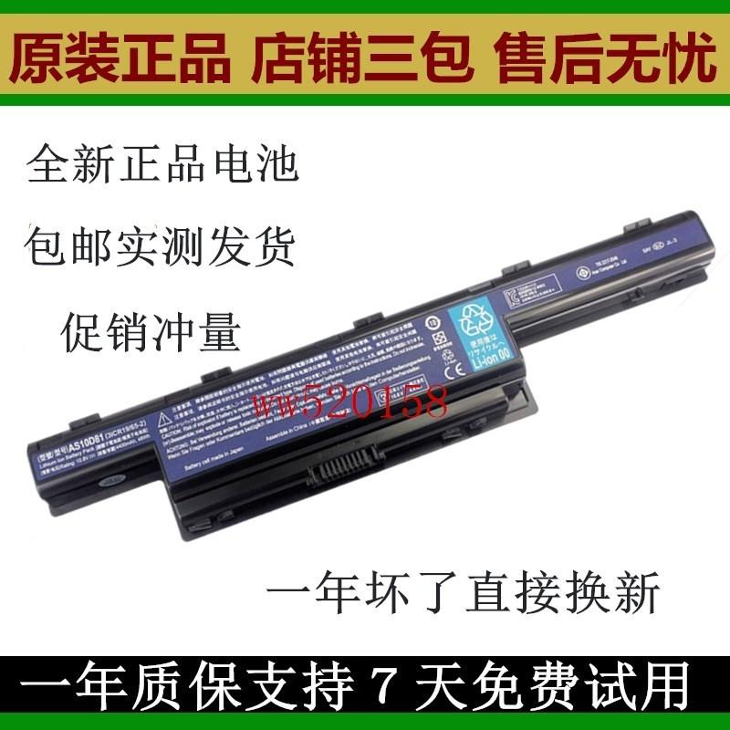 原装笔记本/ACER Aspire AS 4749 4750 4750G MS2316宏基电池