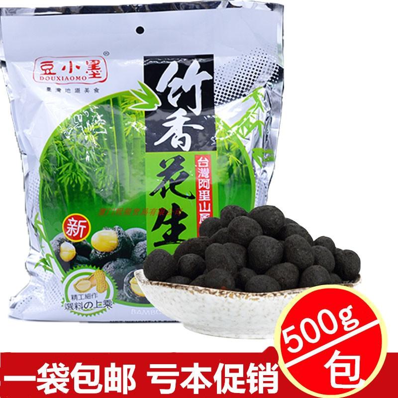 台湾进口特产无添加竹炭黑花生休闲零食炒货香脆花生米500g包邮