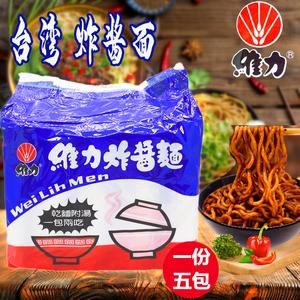 台湾进口维力炸酱面袋装 方便面韩式杂酱拉面 速食干拌面泡面包邮