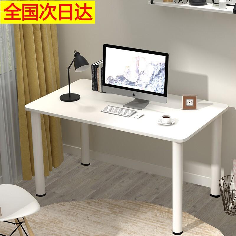 西藏包邮电脑桌台式书桌简约学习桌办公写字桌子加长款白腿白面