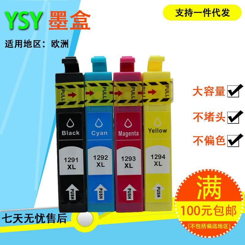 T1291 T1295墨盒  SX235W SX435W SX420W SX425W SX620FW墨盒