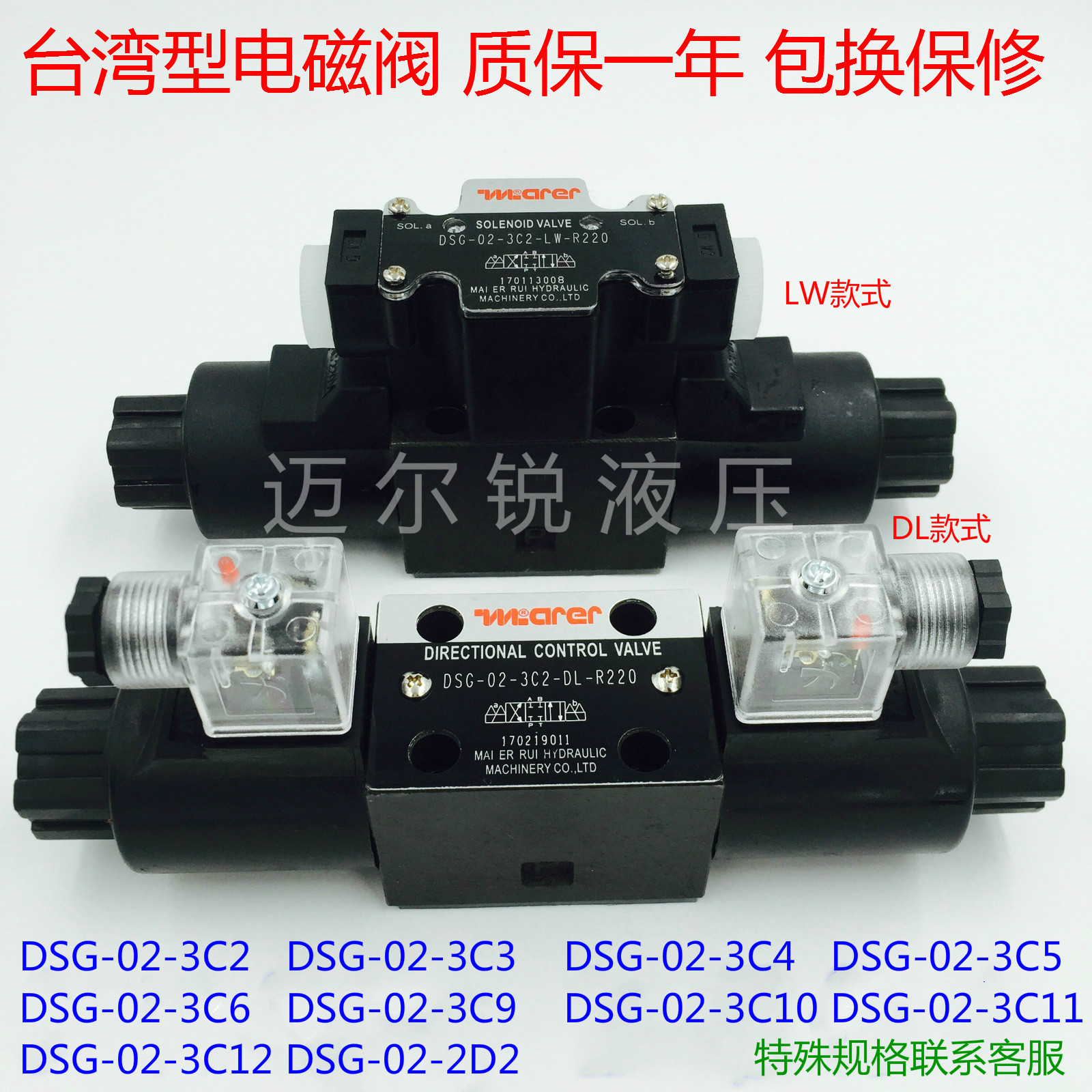 液压电磁阀DSG-02-3C2-DL-D24V 2D2 3C3 3C4 3C6 3C10 3C12 LW