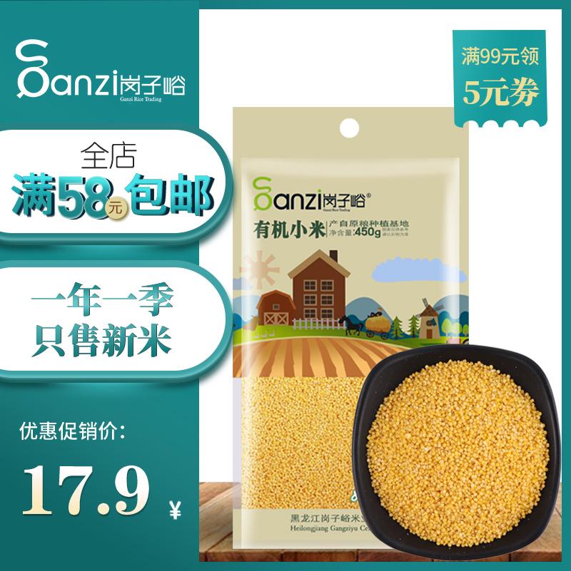 2019年新米岗子峪有机黄小米450g装东北特产农家小黄米小米粥食用