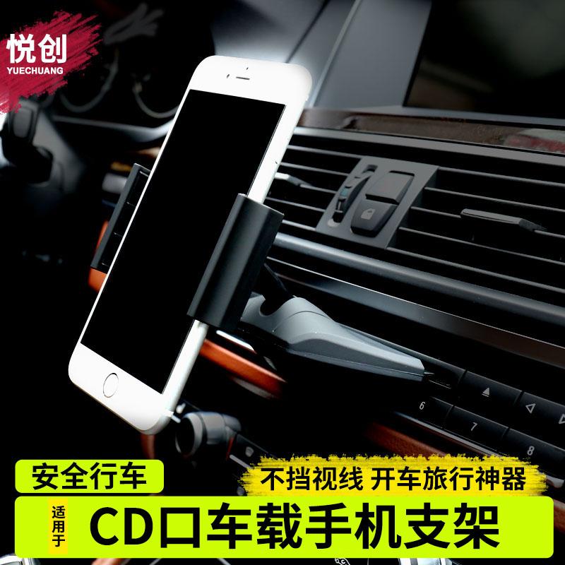 車載手機支架iPhone6s 5三星小米 汽車用CD口導航儀座多