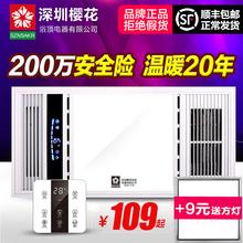 風暖集成吊頂五合一led燈浴室排氣扇照明一體衛生間取暖風機 浴霸