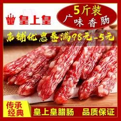 皇上皇散装特产5斤广州酒家肠腊肠