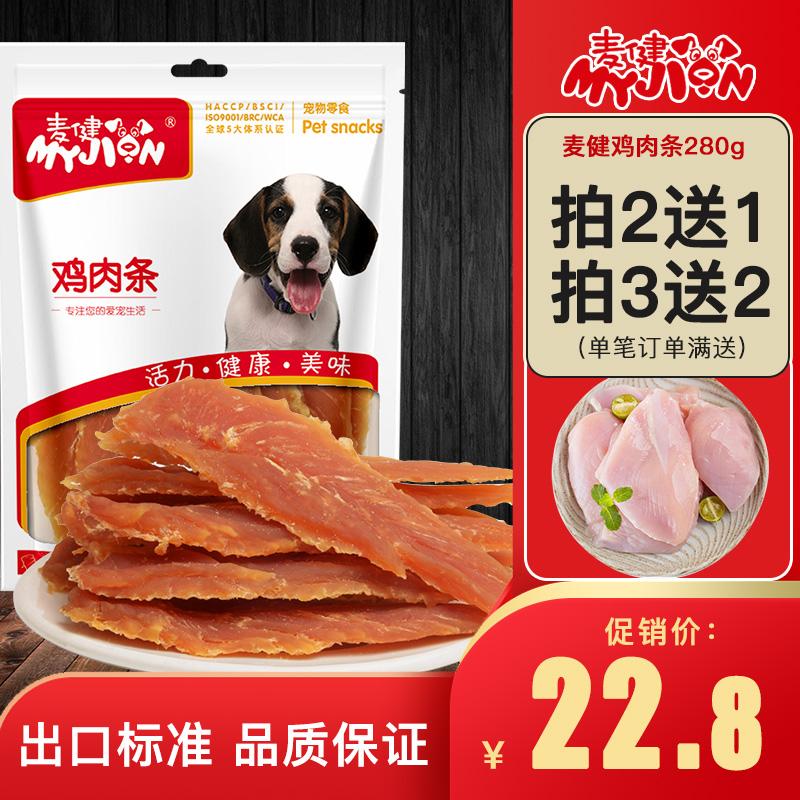 麦健狗狗零食鸡肉味宠物食品280g鸡胸肉干肉条泰迪萨摩训练零食