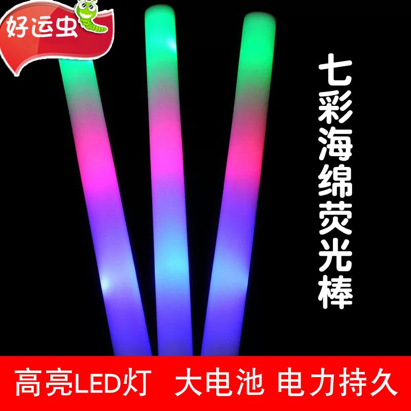 48cm优质七彩海绵LED荧光棒棒泡沫应援棒演唱会大号高亮闪光棒