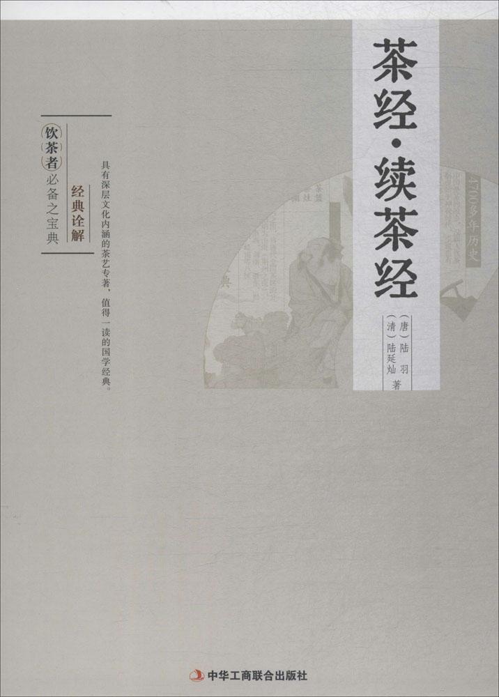 茶经・续茶经 (唐)陆羽,(清)陆延灿 著 中国哲学社科 中华工商联合出版社 新文正版《茶经・续茶经》