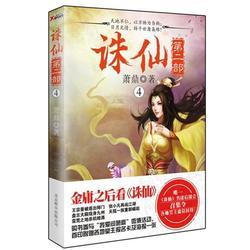 诛仙(2-4)(2-4) 萧鼎 科幻小说文学 京华出版社 新文正版诛仙(第2部4)