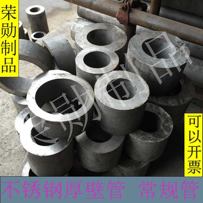 304 316L不锈钢管 不锈钢厚壁管 工业管 不锈钢常规管零切下料