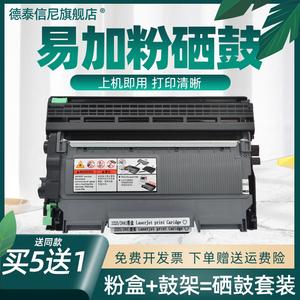 DAT適用兄弟DCP-7057黑白激光打印機復印掃描傳真一體機硒鼓架碳粉盒7057墨盒Brother墨粉DCP7057易加粉硒鼓