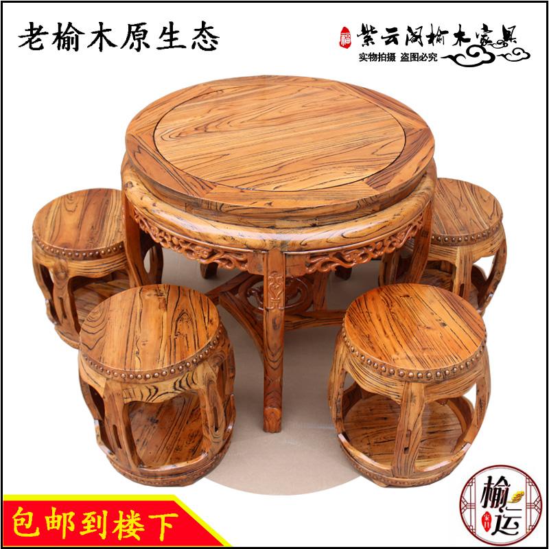古い楡のテーブルとテーブルのテーブルは全部木の円いテーブルです。古い円形のファーストフードのテーブルと椅子を組み合わせて6人の中国式家庭用です。