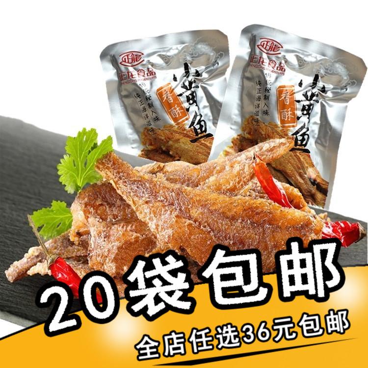 正龙食品香酥小黄鱼干浙江舟山特产海鲜开袋即食零食小鱼仔约26g