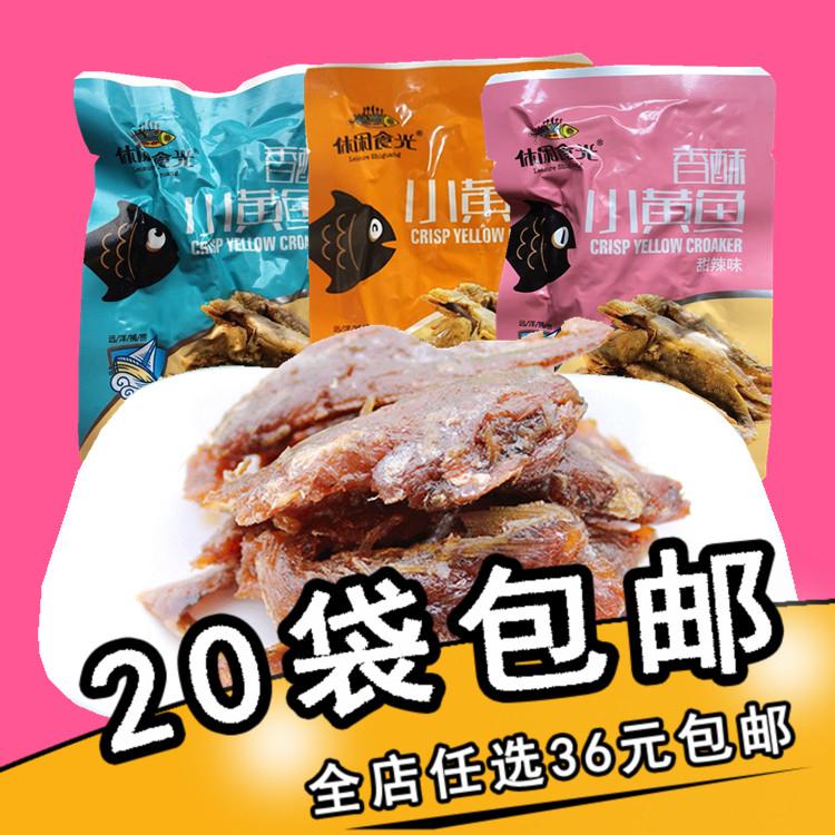 休闲食光浙江舟山特产香酥小黄鱼干香辣/甜辣即食零食小包装约35g
