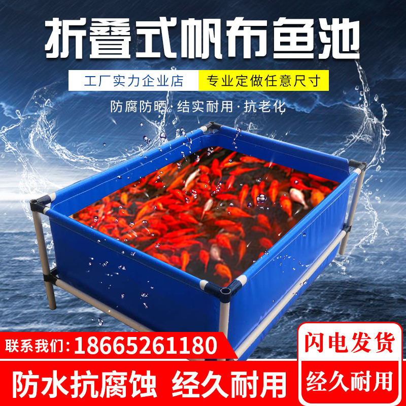 メーカーのよく売れている規格品は厚い帆布のプールの刀を使って布をかって魚のプールの錦鯉の池を養います。