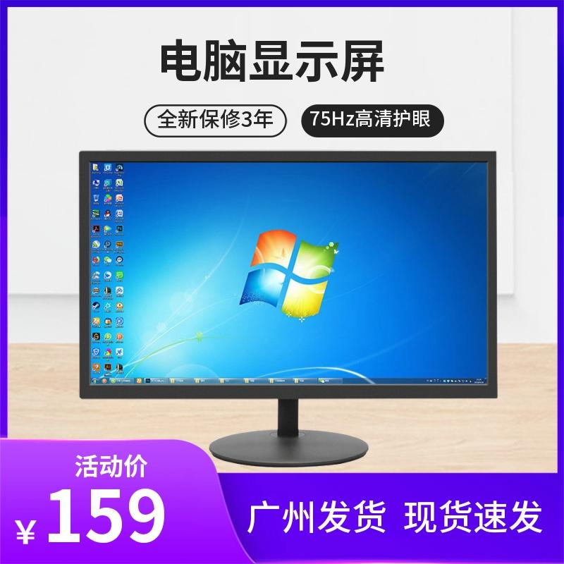 全新台式电脑显示器17 19 20 22 24英寸hdmi高清监控办公液晶屏幕