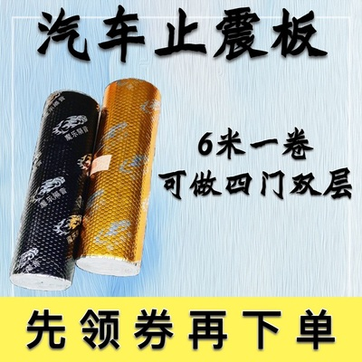 Automobile whole-car sound insulation cotton, sound-absorbing and noise-reducing self-adhesive material, heat insulation and environmental protection shock-proof plate, four-door audio universal modification