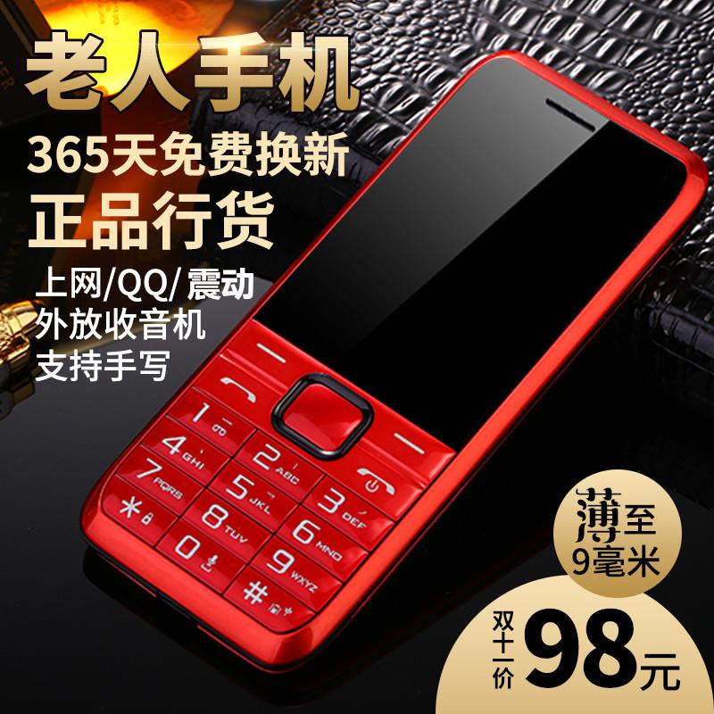 摩乐 z9超薄老人手机女款按键女士老人老年机超长待机学生备用机