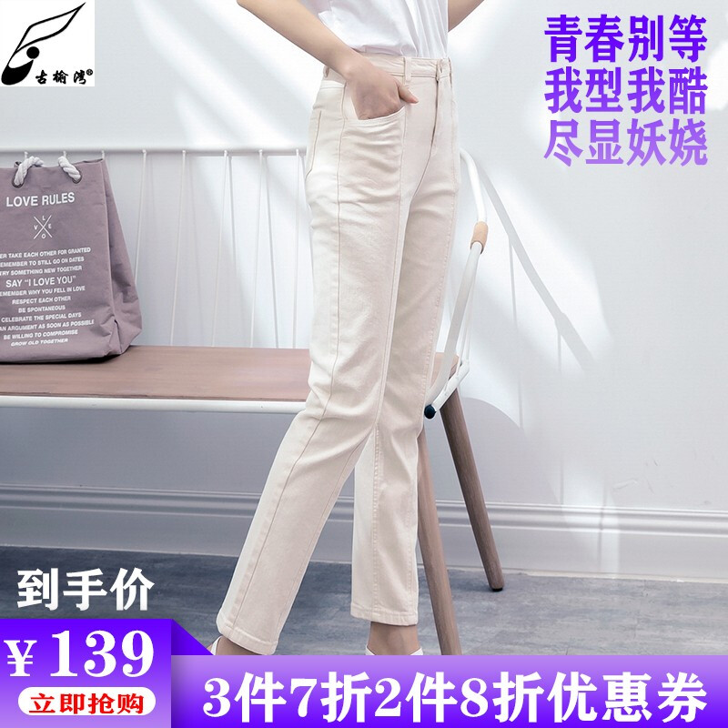 Guyuwan Beige jeans womens pants loose straight pants female fathers pants autumn and winter new look thin and versatile