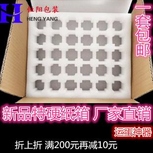 30/60枚珍珠棉土鸡蛋托包装盒快递防震泡沫箱运蛋神器HXnznYaHuE