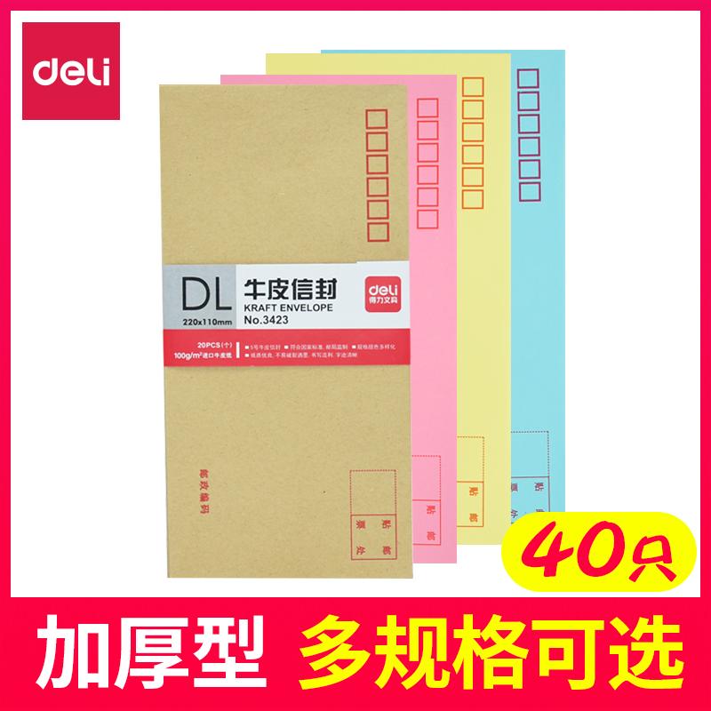 【40只】 得力牛皮纸信封牛皮纸 信封加厚3号5号7号信封