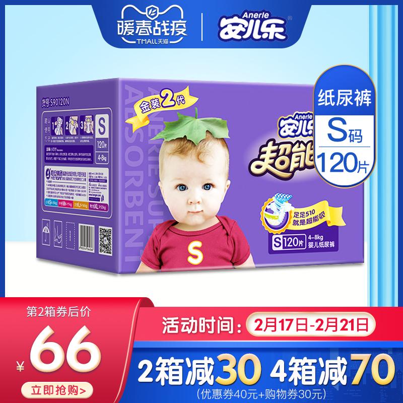 安儿乐超能吸纸尿裤新生婴儿S码120片小号安尔乐男女宝宝尿不湿