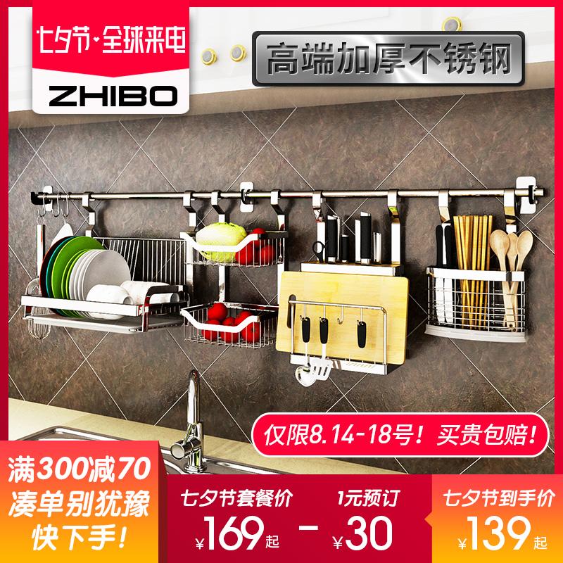 厨房置物架壁挂墙上免打孔不锈钢用品刀架沥水碗架免钉调料收纳架