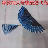 飞鸟热卖大号鲁班新款橡皮筋动力新款会飞的鸟扑翼鸟户外玩具
