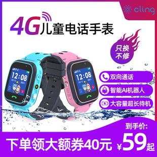 cling儿童电话手表智能gps定位多功能手机防水运动手环男女孩中小学生天才拍照触摸通话插卡