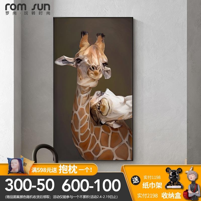 现代简约玄关北欧长颈鹿卧室挂画