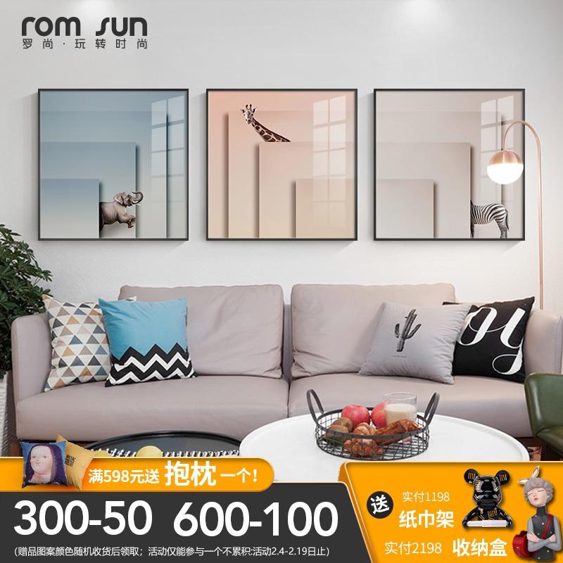 现代轻奢斑马长颈鹿创意客厅装饰画
