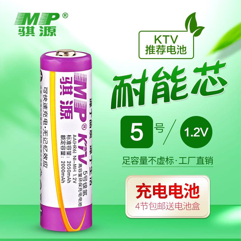 可充电电池5号专用镍氢五号