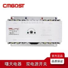 双电源自动转换开关切换开关100A/4P/CB级/塑壳/末端型工业级三相
