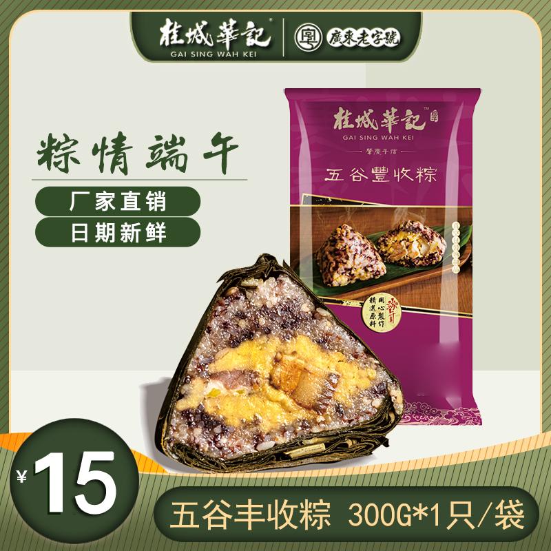 桂城华记肇庆传统裹蒸粽五谷丰收纯手工绿豆大鲜肉粽子真空包装