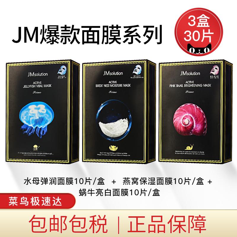 【3盒30片】jm女补水燕窝水母面膜