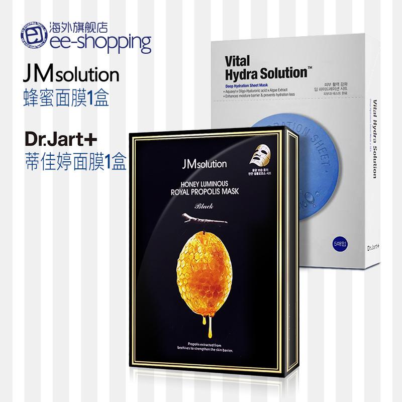 限100000张券JM SOLUTION蜂蜜面膜1盒+蒂佳婷蓝色药丸面膜1盒15片组合装