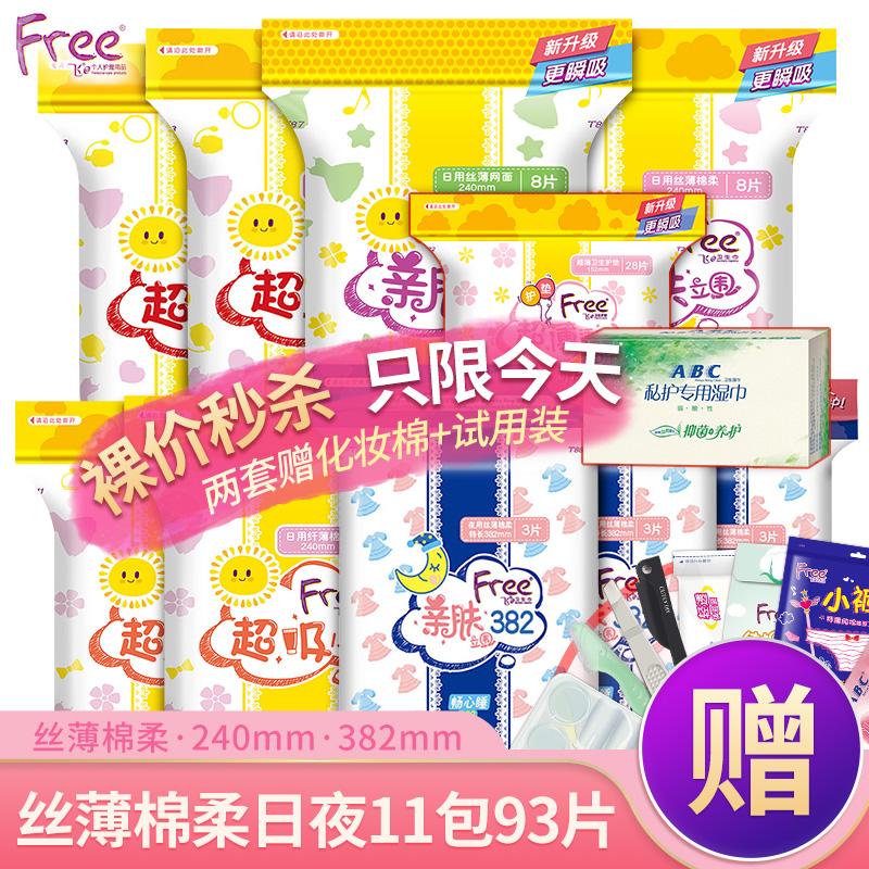 free飞/卫生巾10包83棉柔组合护垫