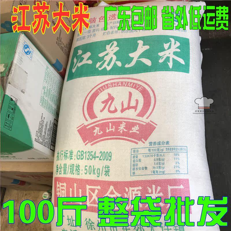 江苏大米100斤/50公斤大袋批�l广东包邮 餐饮工厂食堂专用 便宜的