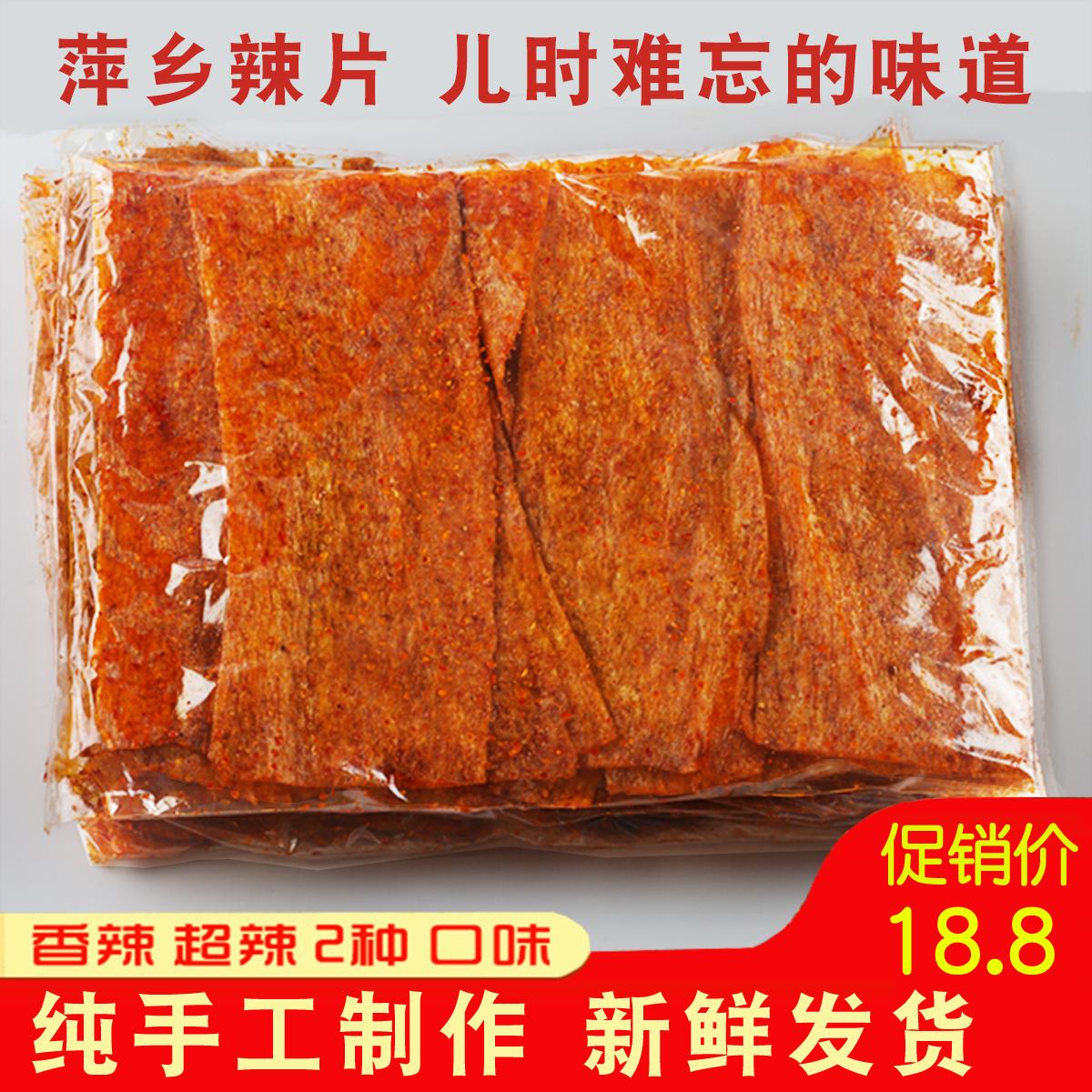 江西特产萍乡豆皮麻辣经典手撕大辣片香辣味辣条80后儿时怀旧零食