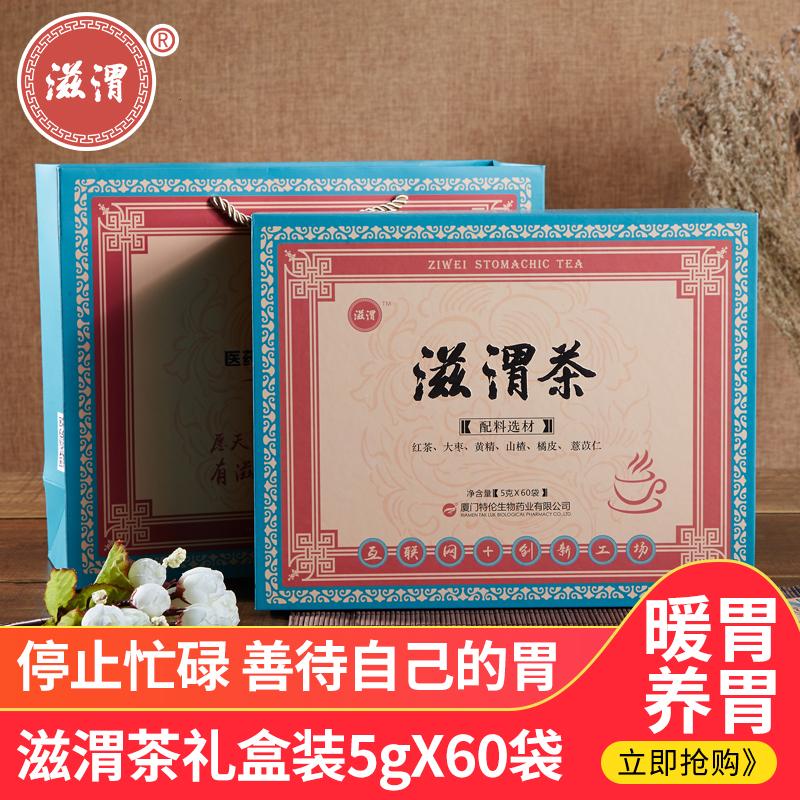 包�]滋渭茶�S精大���t茶山楂橘皮薏苡仁�B暖胃袋泡即��Y盒60袋