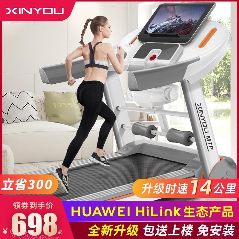 鑫友M7跑步机家用款小型女折叠静音室内家庭式健身房专用健身器材